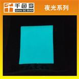 千色變標識牌注塑專用絲印油墨用藍綠光夜光粉