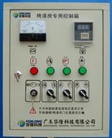 成套控制箱