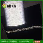 反光丝 针织面料用反光丝 PET反光丝 银色反光丝 0.5mm反光丝 反光纱线 厂家订制