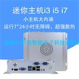 中冠工控主机I7-2640M