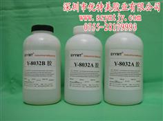 Y-8032AB 耐高溫AB膠 環氧樹脂AB膠 高溫AB膠 環氧樹脂高溫膠 環氧樹脂耐高溫膠水