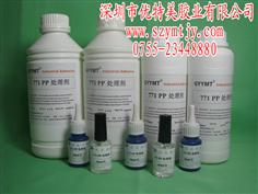771PP處理劑 PP處理水 PP底涂劑 PP處理劑 PP材料處理劑