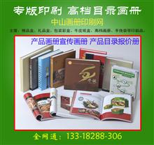 中山画册雷火电竞竞猜平台