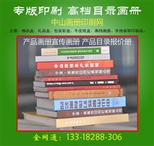 专版印刷高档目录画册
