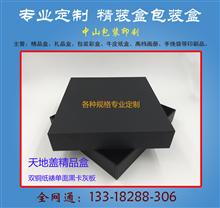 专业定制精品盒包装盒