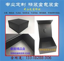 翻盖精品盒/专业定制包装盒
