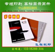 专版画册印刷/飞驰包装印刷质量优印刷厂