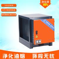高效型油烟净化器 4000风量