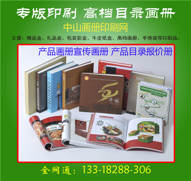 中山画册印刷