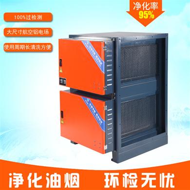 高效型油烟净化器 20000风量