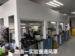 实验室通风罩