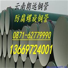 防腐钢管 防腐钢管价格 云南昆明防腐钢管厂家