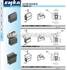 爱姆卡EMKA密封条,锁具,铰链,拉手,搭扣