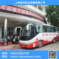 上海市移动采血车
