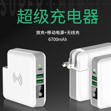 超级无线充电移动电源充电宝 iphone8x QI无线mantbex旅充墙充3合1