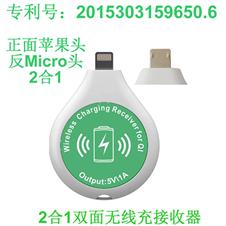 无线充电接收器 万能 尾插 安卓苹果通用 TI方案公共场所智能家居