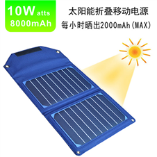 10W 8000mah Foldable Multi-Purpose Solar Charger Pack Power Bank