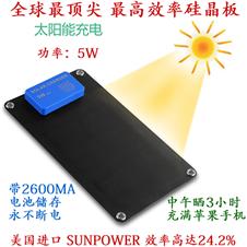 5W 太阳能充电器 充电宝 移动电源 折叠包 SUNPOWER