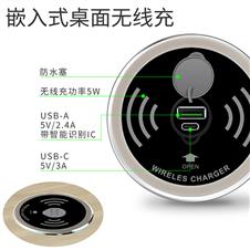 QI无线充电器嵌入式桌面无线发射端iphone8x