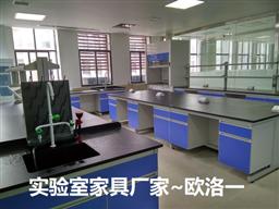 实验室家具厂家