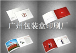廣州印刷廠