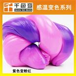 橡皮泥感溫變色粉環保手摸變色感溫色粉添加比例小濃度高