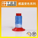 蓝色可逆感温变色纱线感温纱线高强涤纶蚕丝温变线手摸变换颜色