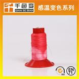 紅色感溫變色紗線高強滌綸蠶絲高品質耐水洗可上電腦繡花機變色線