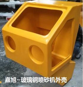 深圳喷砂机外壳