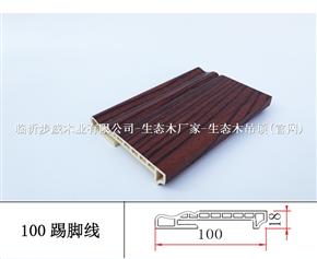 竹木纤维配套线条-100踢脚线