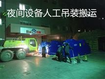 北京夜间设备专业吊装搬运现场施工