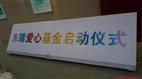 上海启动仪式鎏金沙道具租赁