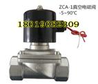 ZCA-1常溫真空電磁閥_ZCA-2高溫真空電磁閥_不銹鋼真空電磁閥