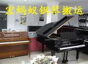 南山钢琴搬运