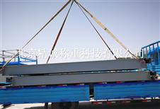 北京电子地磅维修