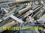 黃埔經濟開發區廢鋁合金上門回收公司