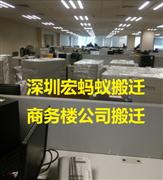 深圳搬家 深圳寶安單位搬遷