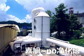 贵州净化塔