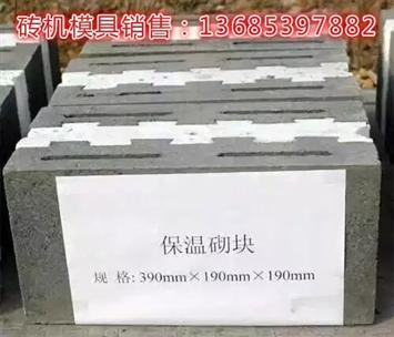 复合保温砌块砖模具
