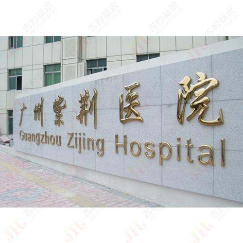 医院招牌定制作
