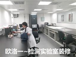 检测实验室装修