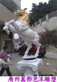 泡沫馬雕塑