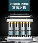新一代量子?#25512;?#20849;振活水机/不锈钢量子磁化富氢净水器