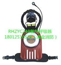RHZYC24正壓式消防氧氣呼吸器