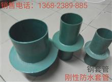 福建钢性防水套管