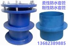 福建防水套管
