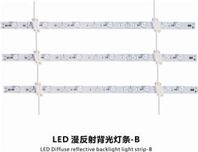 LED漫反射背光灯条-B