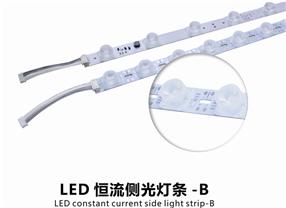 LED恒光侧光灯条-B