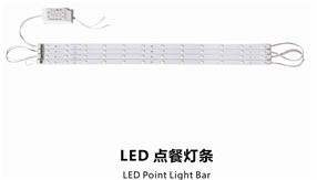 LED点餐灯条