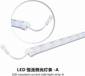 LED恒光侧光灯条-A